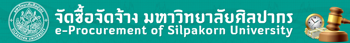 e-Procurement of Silpakorn University